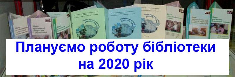 До планування роботи Миколаївської обласної універсальної наукової бібліотеки на 2020 рік