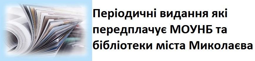 Періодичні видання, що одержує МОУНБ та бібліотеки міста Миколаєва